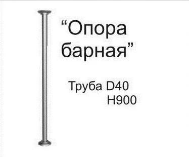 Опора барная, арт: 18-027